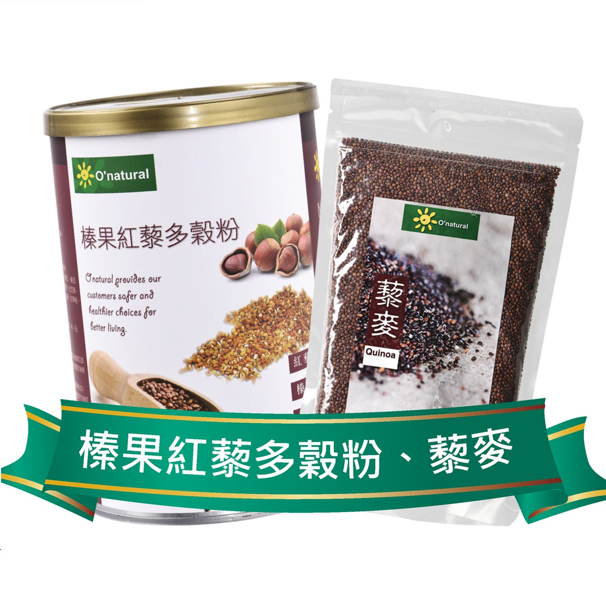 穀物 沖泡 歐納丘 靈活飲食好健康 (穀粉+藜麥)